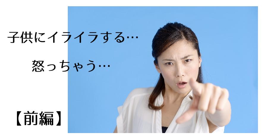 子供にイライラ【前編】