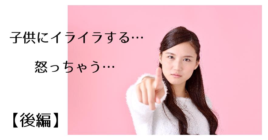 子供にイライラ【後編】